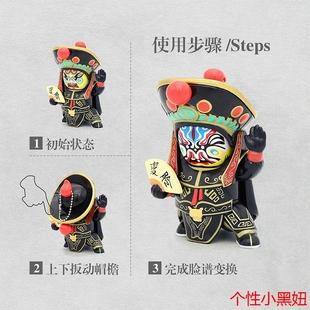 变脸娃娃川剧玩具玩偶礼物四川成都特色旅游纪念品创意礼品