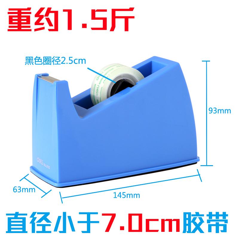 得力小号胶带纸座透明胶带切割器小号胶带座1.8cm胶布胶带切割机