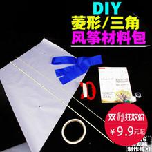 潍坊空白涂鸦DIY风筝材料包风筝制作材料儿童作业风筝创意制作