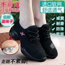 牛霸道5595舞蹈鞋女夏季新款软底网面女式广场舞鞋水兵舞鞋跳舞鞋
