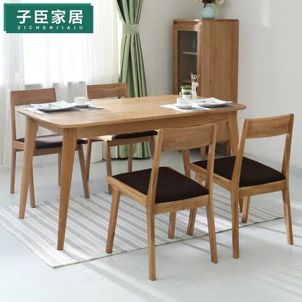 子臣家居实木餐桌怎么样