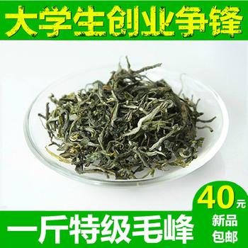 绿茶,500g云南毛峰茶叶 2017新茶叶 特级毛峰毛尖黄山明前春茶