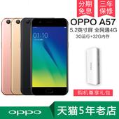 OPPO A57手机 oppoa57 oppo a57手机 a59s r9s plus分期 r9 s 57