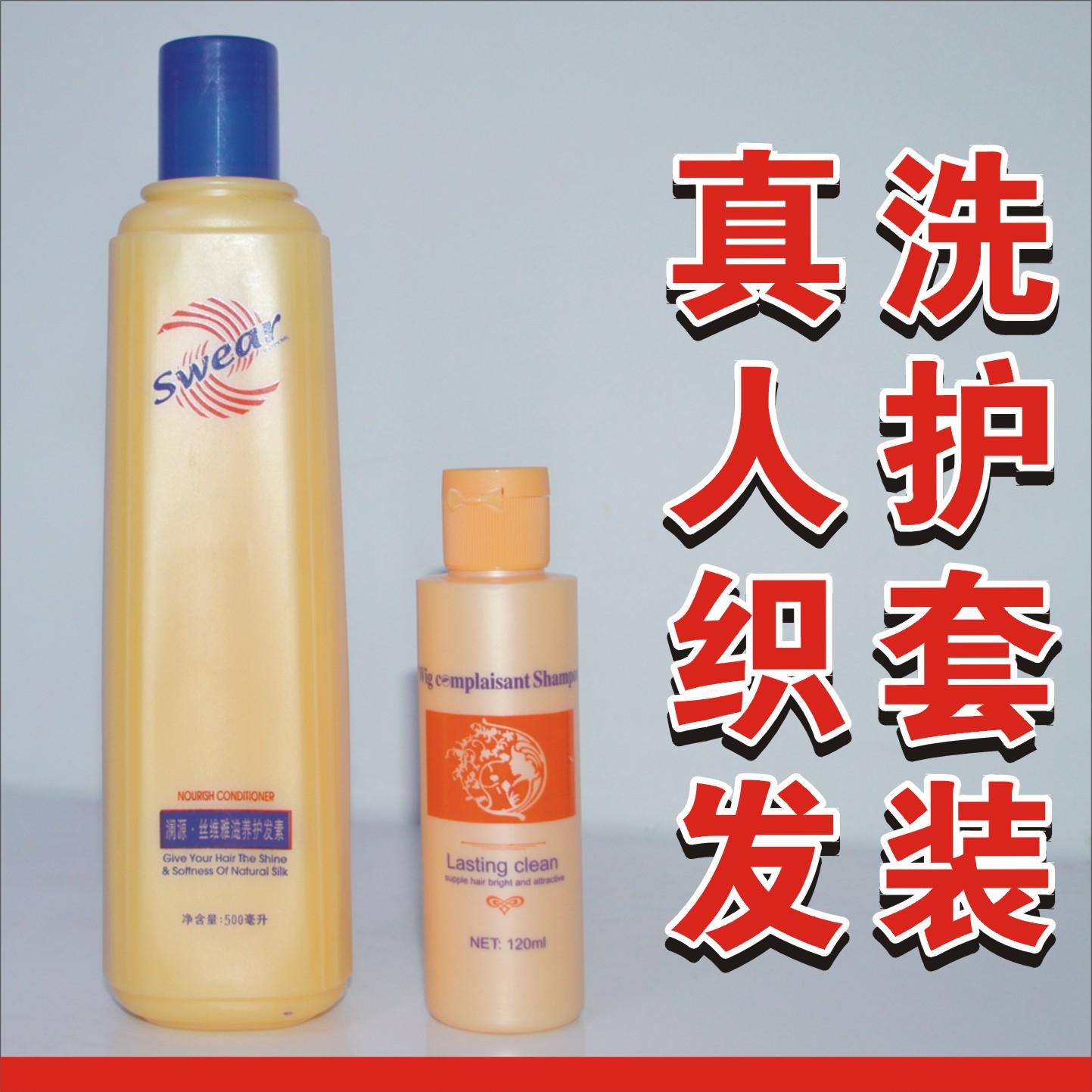 织发补发真人发洗发水假发护发素发块发片护发液超柔顺洗护套装
