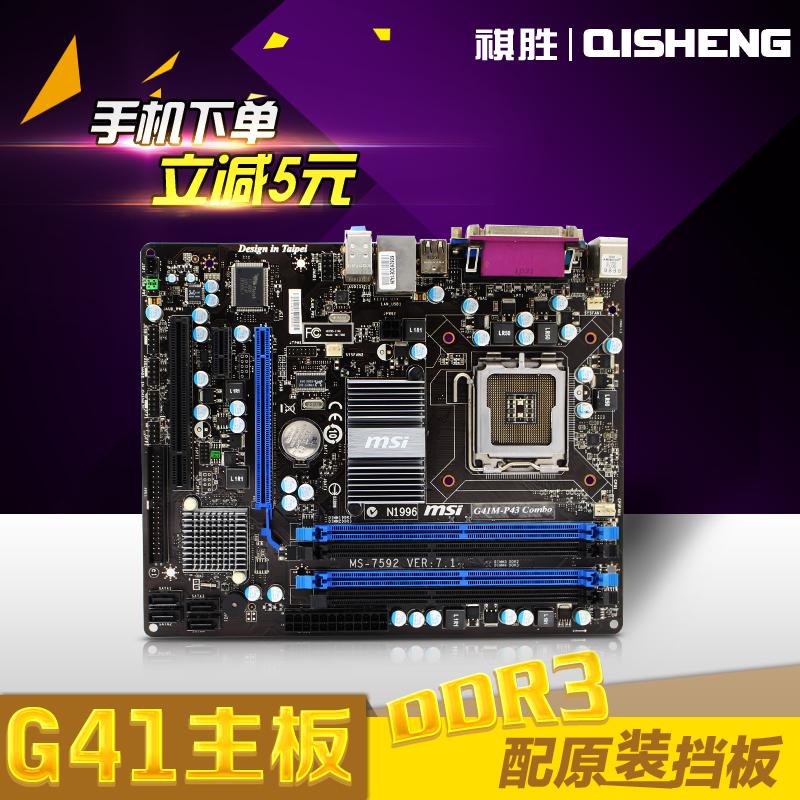 联想 微星 七彩虹 G41主板 DDR3 lga775主板 DDR3 itx主板G41图片
