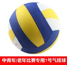 健身中青年运动汽排球轻型训练比赛用球不伤手 老年气排球7号 包邮