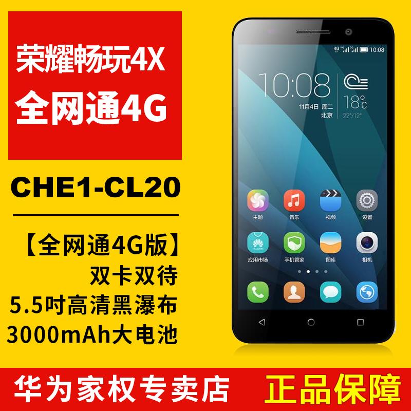 现货送蓝牙+膜 Huawei/华为 荣耀畅玩4X 全网通高配版4G手机