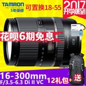 送UV+CPL 腾龙16-300mm VC防抖镜头微距超声波单反佳能尼康口B016