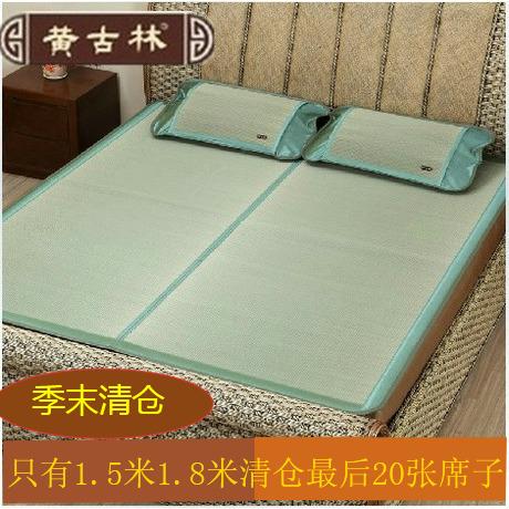 黄古林海绵草文竹双面三件套1.5米1.8米可折叠加厚三件套空调席子
