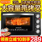 Joyoung/九阳 KX-35WJ11电烤箱家用烘焙蛋糕多功能35升大容量