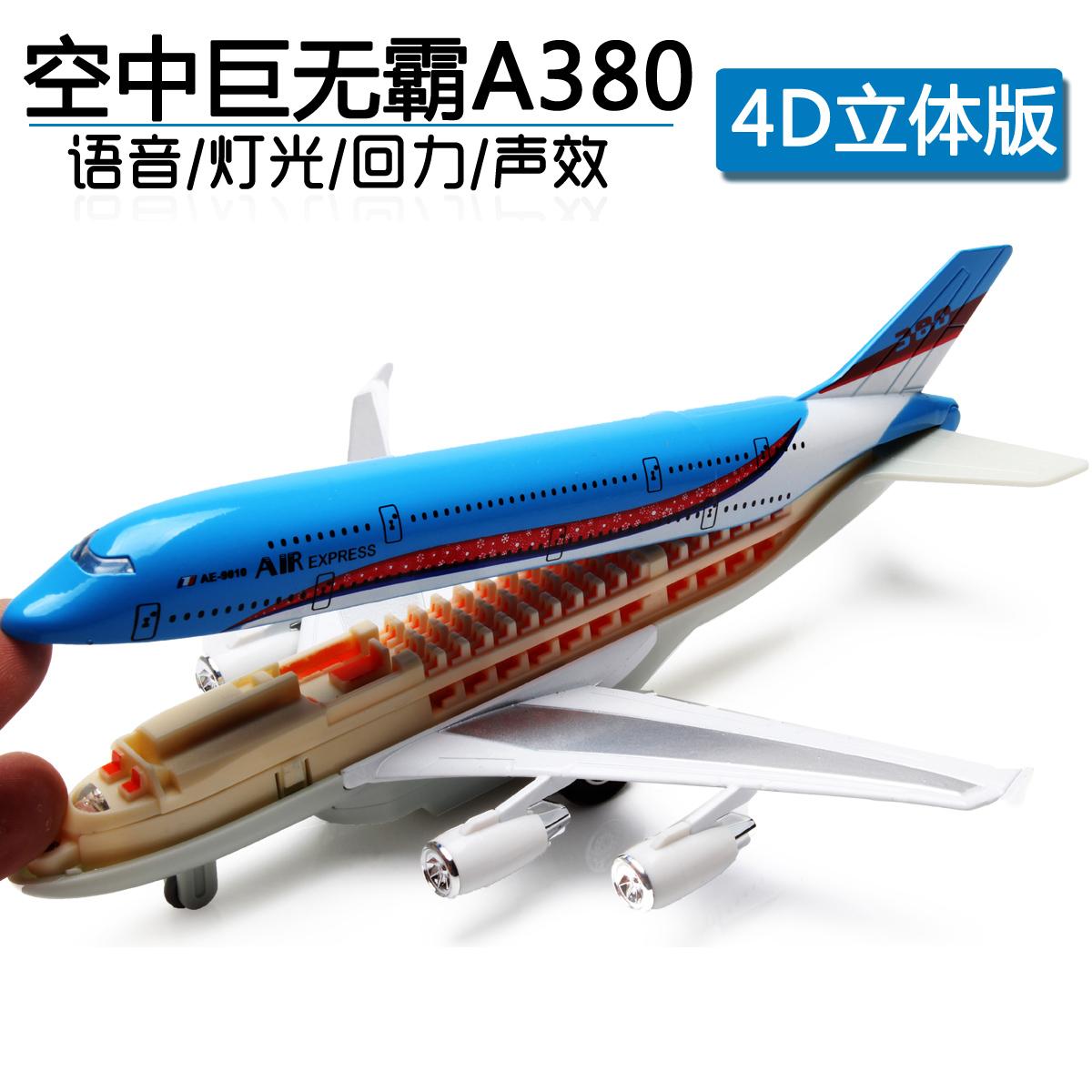 蒂雅多 客机模型合金空客A380儿童玩具回力飞机模型仿真民航客机