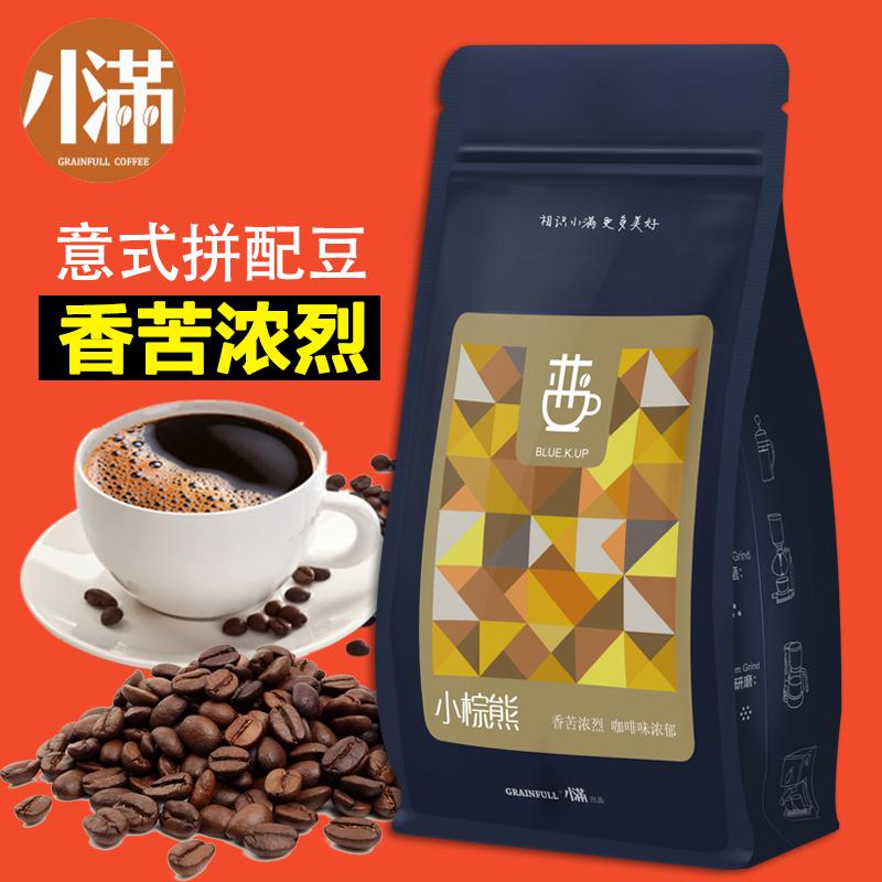 烘焙新鲜磨粉包装蓝山意式拼配进口咖啡豆
