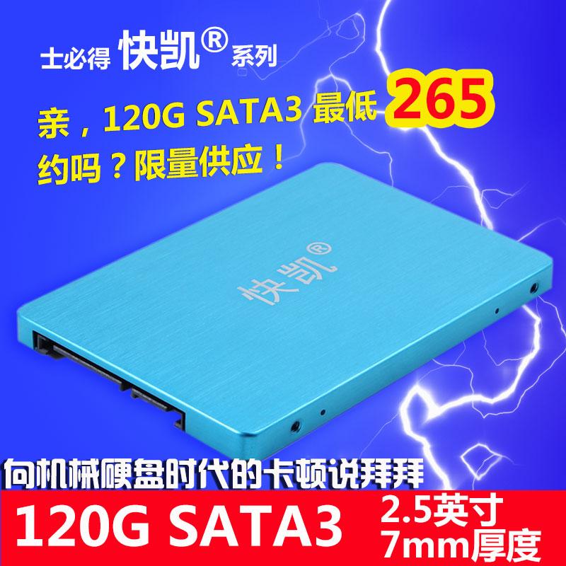 士必得 K6-120G 快凯128gssd120g固态硬盘128gsata3笔记本台式机