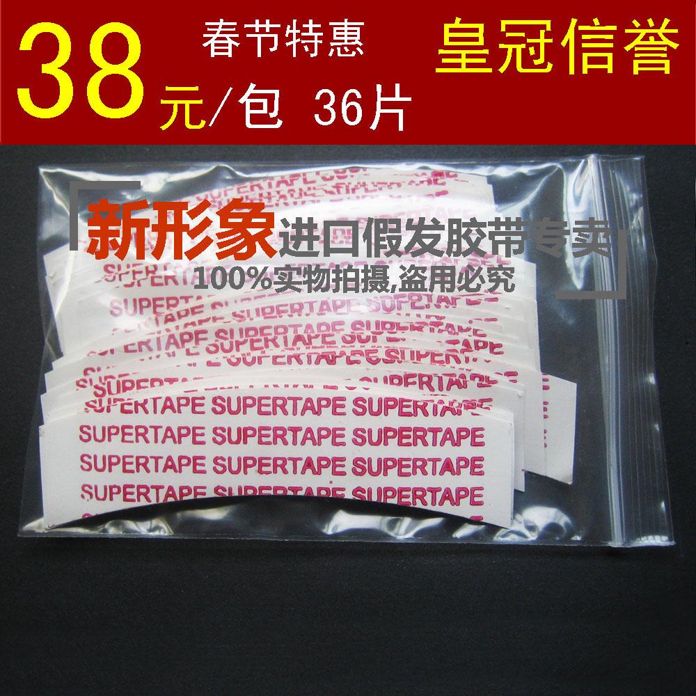 【新形象】补发胶片织发假发美国进口双面胶带胶片Supertape 36片