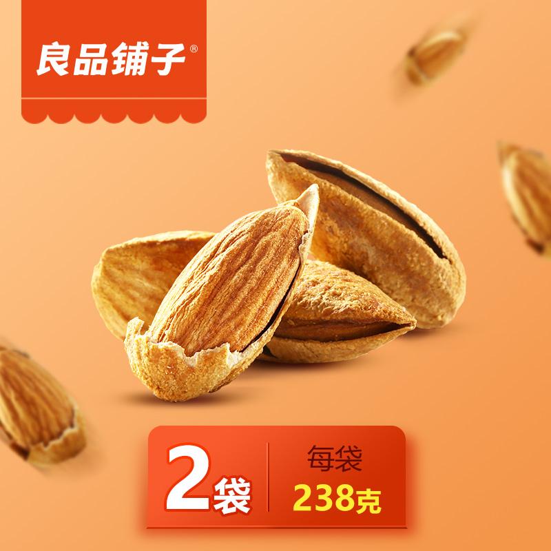 良品铺子纸皮巴旦木坚果零食小吃干货干果巴达木扁桃仁巴坦木袋装