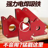 焊接定位器电焊辅助工具直角磁铁多角度直角斜角电焊工具强磁吸铁