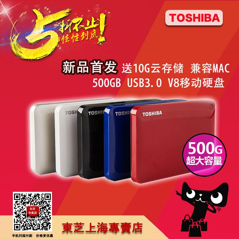 東芝V8移動硬碟500G 超薄2.5吋USB3.0兼容蘋果 500GB 正品