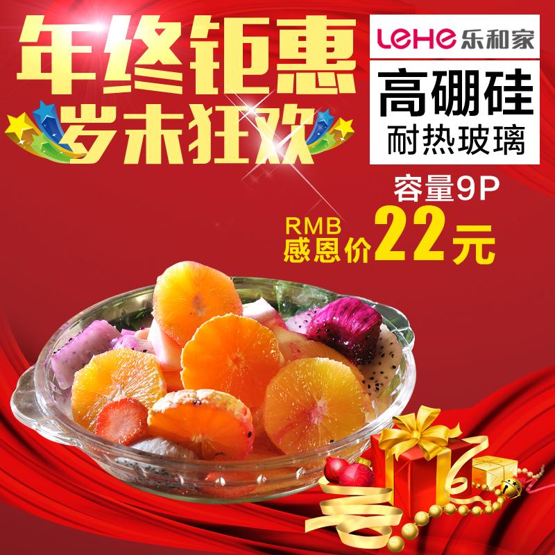 9寸鱼盘 玻璃盘子 水果盘 菜盘子 微波炉专用盘子器皿平圆沙拉盘