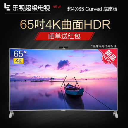 乐视TV平板电视超4 X65 Curved怎么样
