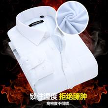 秋冬商务正装长袖衬衫男士加绒衬衫修身型加厚棉保暖衬衣男式纯色
