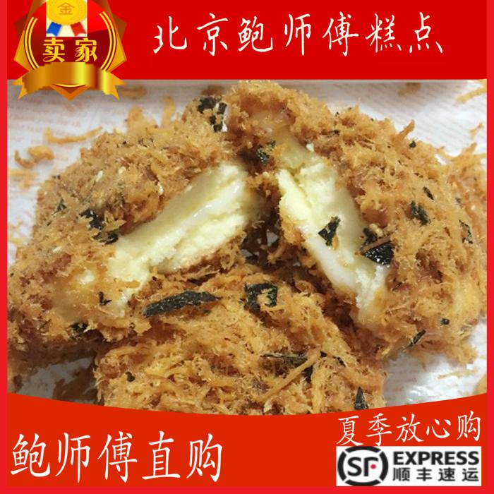 当天新鲜送北京电视推荐美食鲍师傅糕点鲍师傅海苔牛肉猪肉松小贝