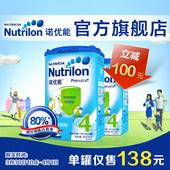Nutrilon诺优能儿童配方奶粉4段双罐装 进口荷兰牛栏