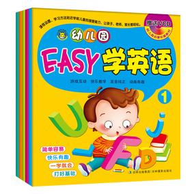 幼儿园EASY学英语 6本 1 2 3 4 5 6 趣味性 易学性 实用性 幼儿英语教科书 小学英语教材 河马童书 幼儿园EASY学英语2