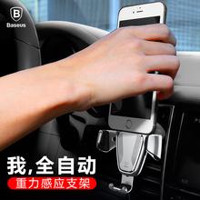倍思 车载手机架汽车支架车用出风口卡扣式万能通用型多功能导航