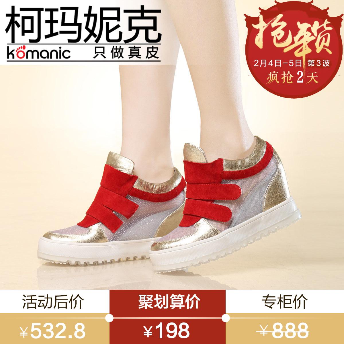 柯玛妮克正品 新款拼色牛皮网纱女鞋 深口内增高休闲鞋K41828