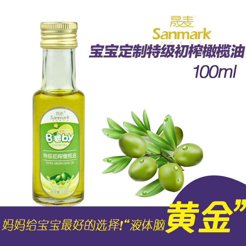 晟麦 特级初榨橄榄油 婴幼儿高级营养食用油100ml 特价