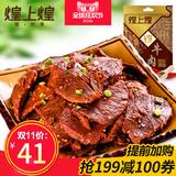 煌上煌 牛肉40g*10袋 手撕牛肉片/粒 休闲香辣麻辣卤味零食小吃