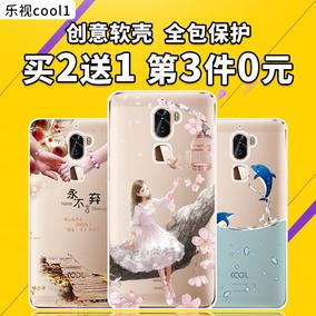 米奈 乐视cool1手机壳女款硅胶防摔透明保护套酷派dual软胶潮男壳