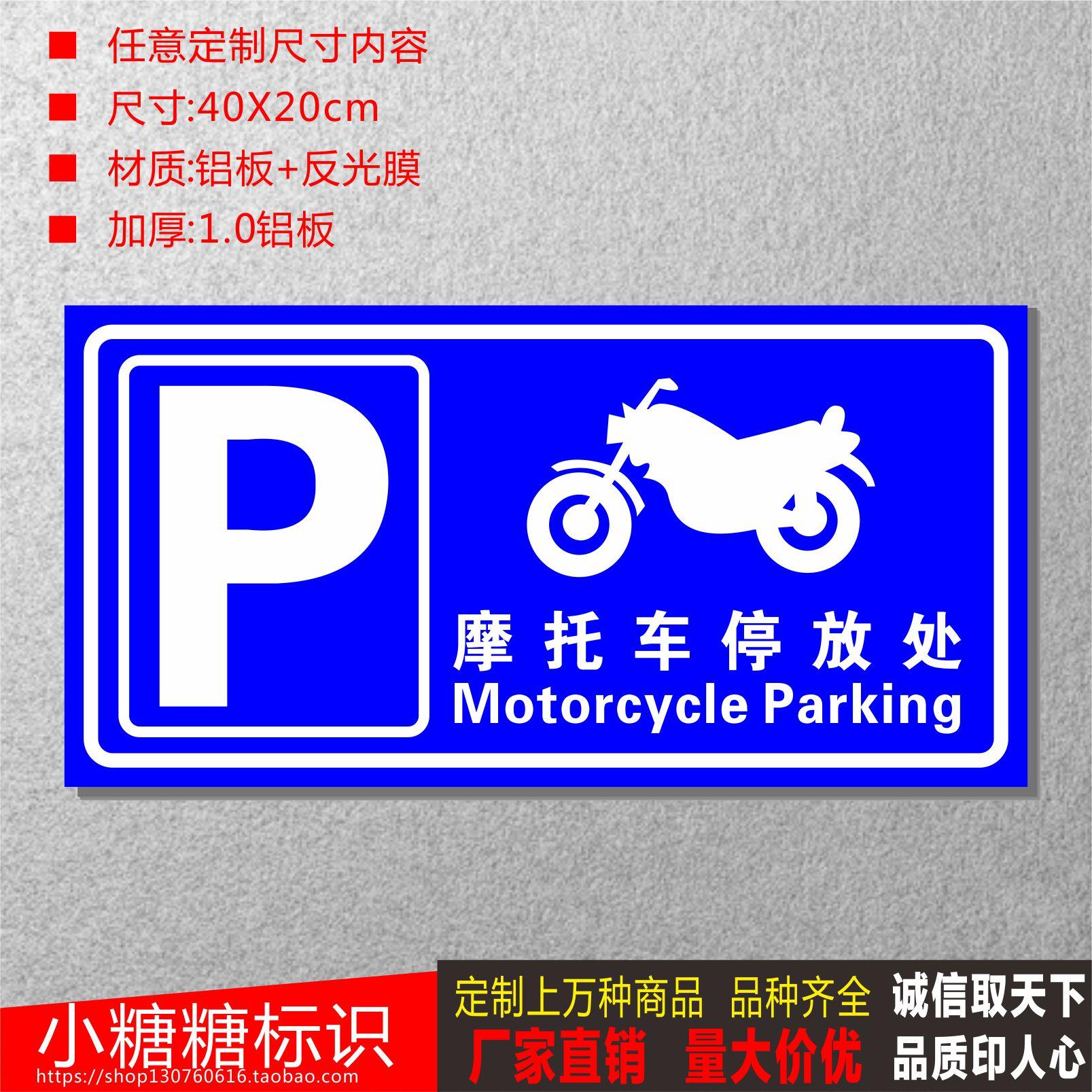 摩托车停车处标识牌自行车电动车停放处标志牌停车场指示警示牌