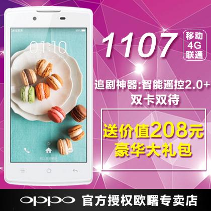 【分期0首付送礼包】OPPO 1107 移动4G双卡双待四核安卓智能手机