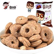 【天猫超市】喜多兄弟甜心圈55g 巧克力味甜心圈 休闲膨化零食