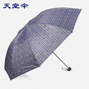 天堂伞2015新款格子伞三折伞晴雨伞男女雨伞超强拒水雨季必备