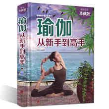 正版瑜伽从新手到高手 瑜伽书 减肥教程减肥瑜伽大全 瑜伽书籍瘦身 初级入门瑜伽教程书 减肥塑身健身瑜伽练瑜伽的书畅销书