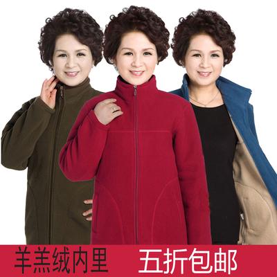中老年女装冬季摇粒绒抓绒卫衣妈妈装加厚加绒大码立领保暖外套