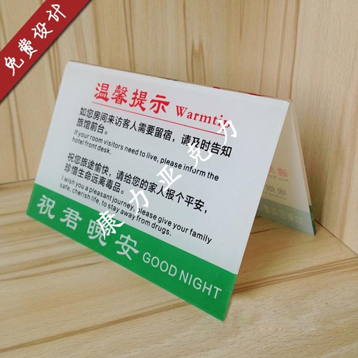 定制 宾馆酒店床头台牌 亚克力台卡 禁烟桌卡 服务提示牌 V型台牌