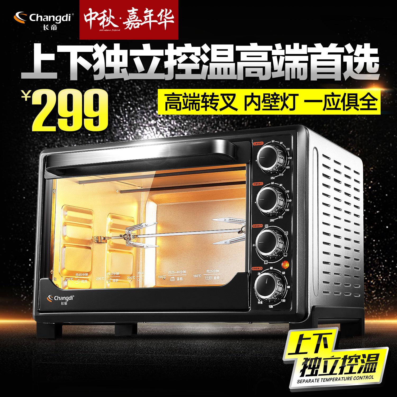 长帝 TRTF32 上下独立控温 32L多功能家用烘焙电烤箱厨房电器家电