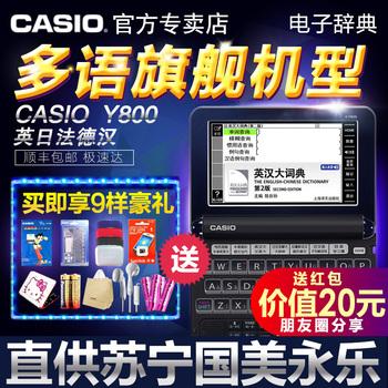卡西欧电子词典E-Y800英日法德语