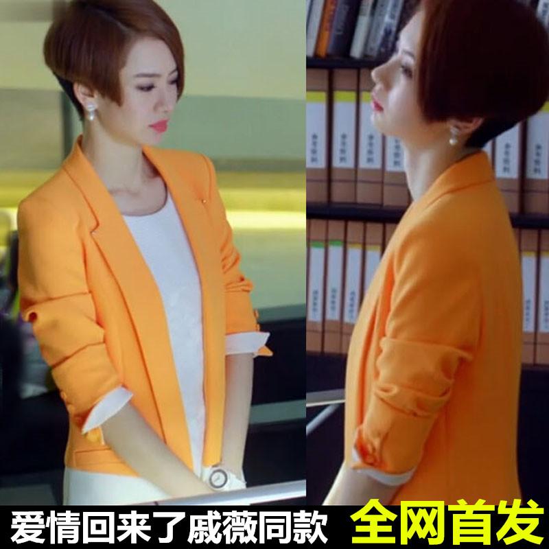 爱情回来了明亮戚薇明星同款橙白拼接撞色小西装西服修身款小外套