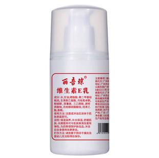 【买5送1】维生素E乳100gx1瓶 正品ve乳液补水保湿修护膏冰冰面霜
