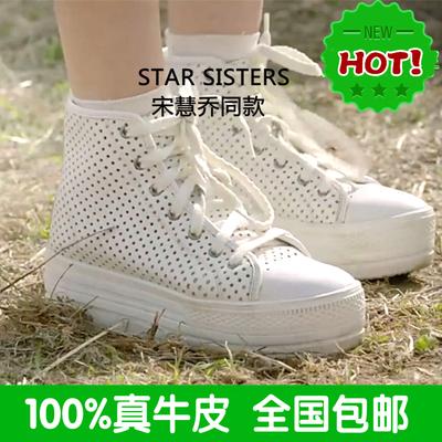 太阳的后裔宋慧乔同款鞋子洞洞真皮镂空白色板鞋韩版松高帮松糕鞋