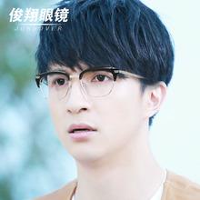 眼镜框男半框明星同款韩版复古文艺平光眼镜架女潮圆脸配近视眼睛