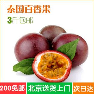 泰国百香果 3斤装 西番莲 鸡蛋果 进口水果新鲜 果汁之王包邮