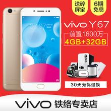 送电话手表◆步步高vivo y67全网通超薄智能手机vivoy67 x7 x6 x5