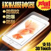 奥瑞朗iphone6钢化玻璃膜苹果6s钢化膜7防指纹6plus手机贴膜高清