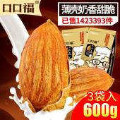 【口口福-薄壳巴旦木600g】炒货坚果零食奶香手剥扁桃仁巴达木