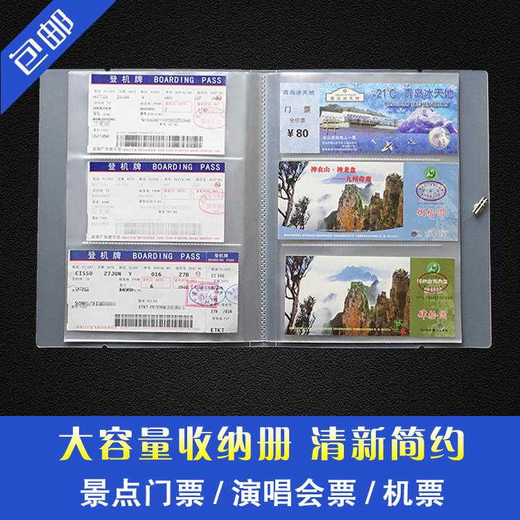 大容量门票册夹本票据机票演唱会门票册收藏收集册本夹时尚收纳册